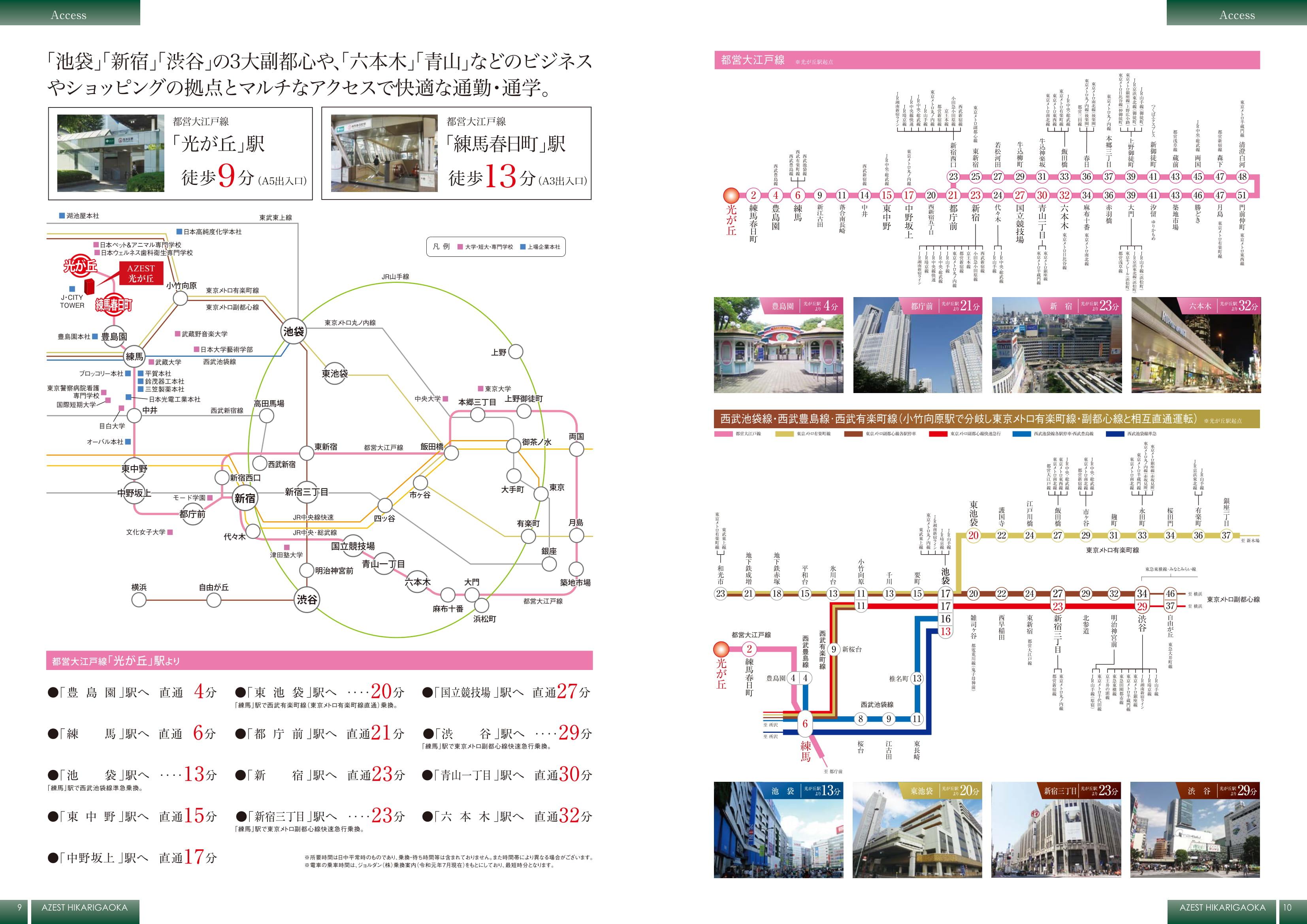 パンフ訂正_20191007(最終)-09