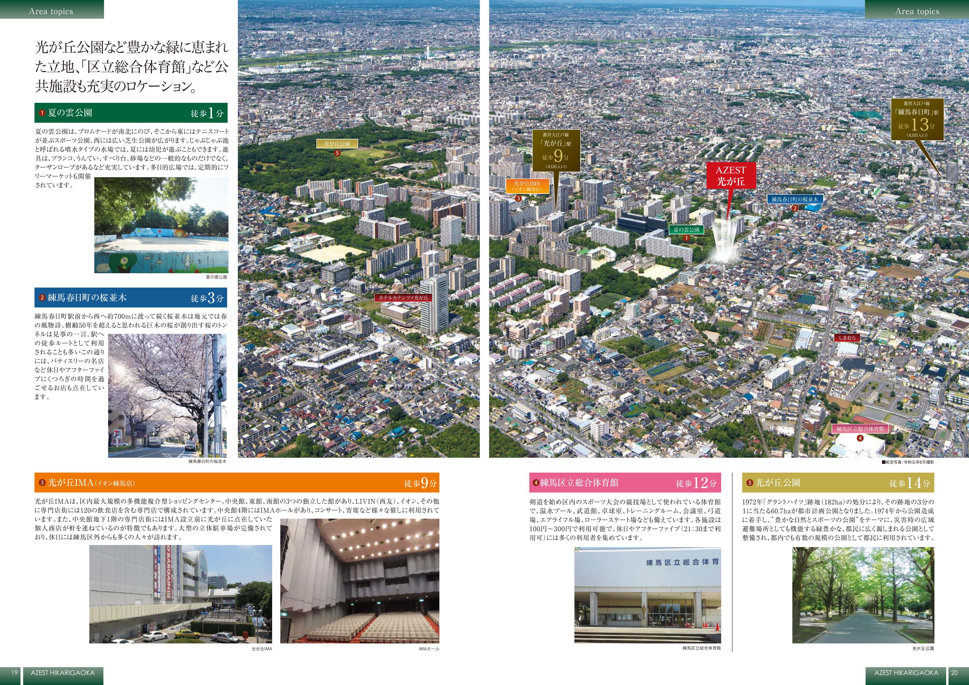 パンフ訂正_20191007(最終)-14